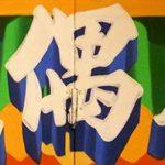 林柳新紀念偶戯博物館