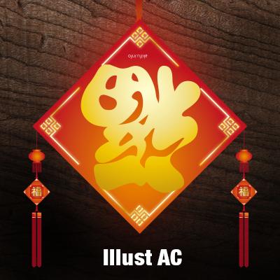 IllustAC akifu