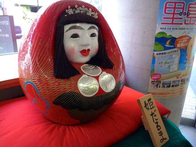 松山城に向かう建物で、変わった人形を発見したが、これも道後名物らしくて、姫だるまという。昔の皇后がご懐妊された際に、作られ始めたんだって。