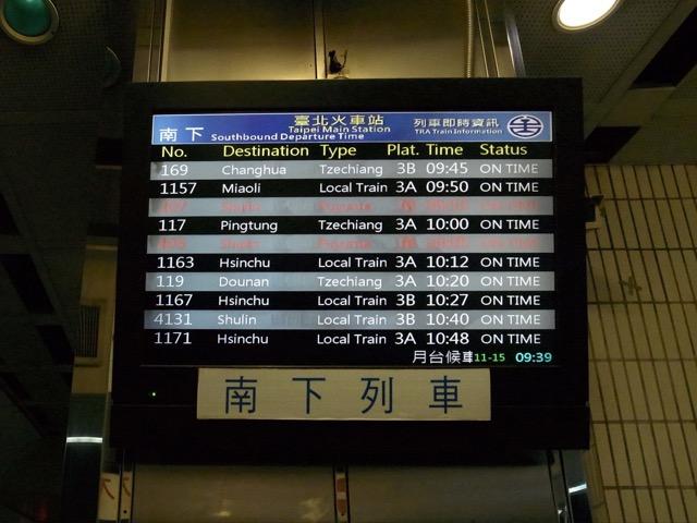 台北の時間表